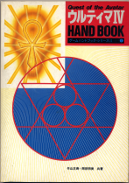 [BNN Ultima IV HAND BOOK]