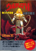 [Futabasha Ultima VI Clue Book]