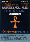 [Futabasha Ultima VII Clue Book]