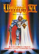 [cover of Ultima VI cluebook by JICC]