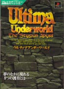 [cover of Ultima Underworld cluebook by Keibunsha]