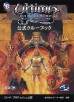 [book jacket of Ultima Collection cluebook by Locus]