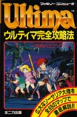 [Ponica Ultima III Clue book]