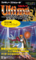 [cover of Ultima IV cluebook rev. 1 by Tokuma Communications]