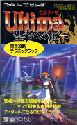 [Tokuma Ultima IV clue book]