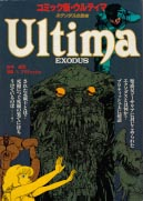 [cover of Ultima Comic(1) by JICC]