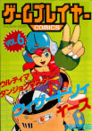 [cover of GamePlayer COMICS Vol.6]