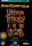 [Box of Ultima trilogy for FM-TOWNS]