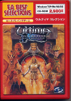 [Box of Ultima Collection Japan Edition: EA BEST SELECTIONS]